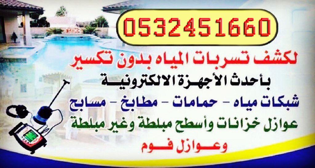 شركة كشف تسربات المياه بالرياض| 0532451660 | البيداء  158015889426081